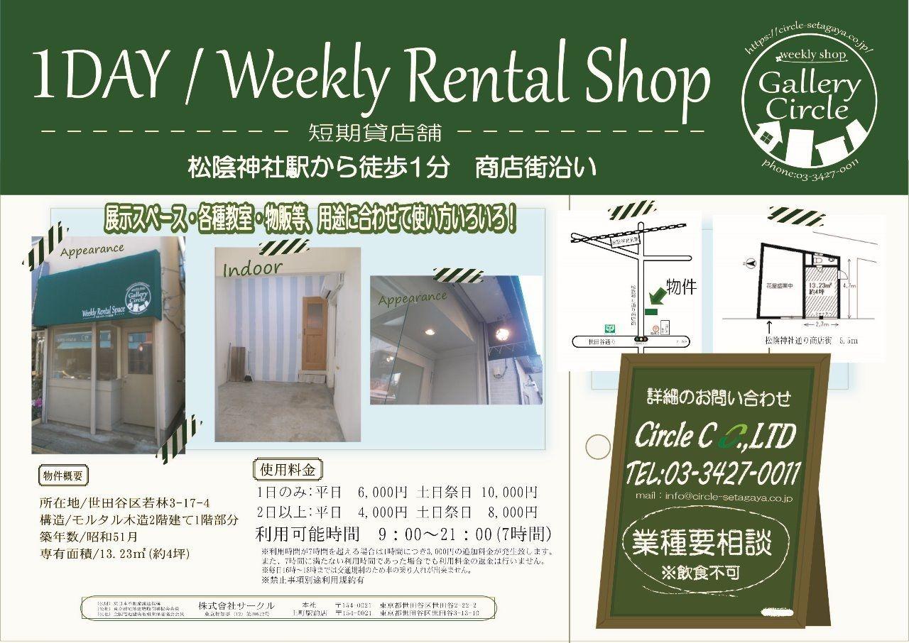 松陰神社通り商店街のレンタルスペース『Gallery Circle』のご紹介