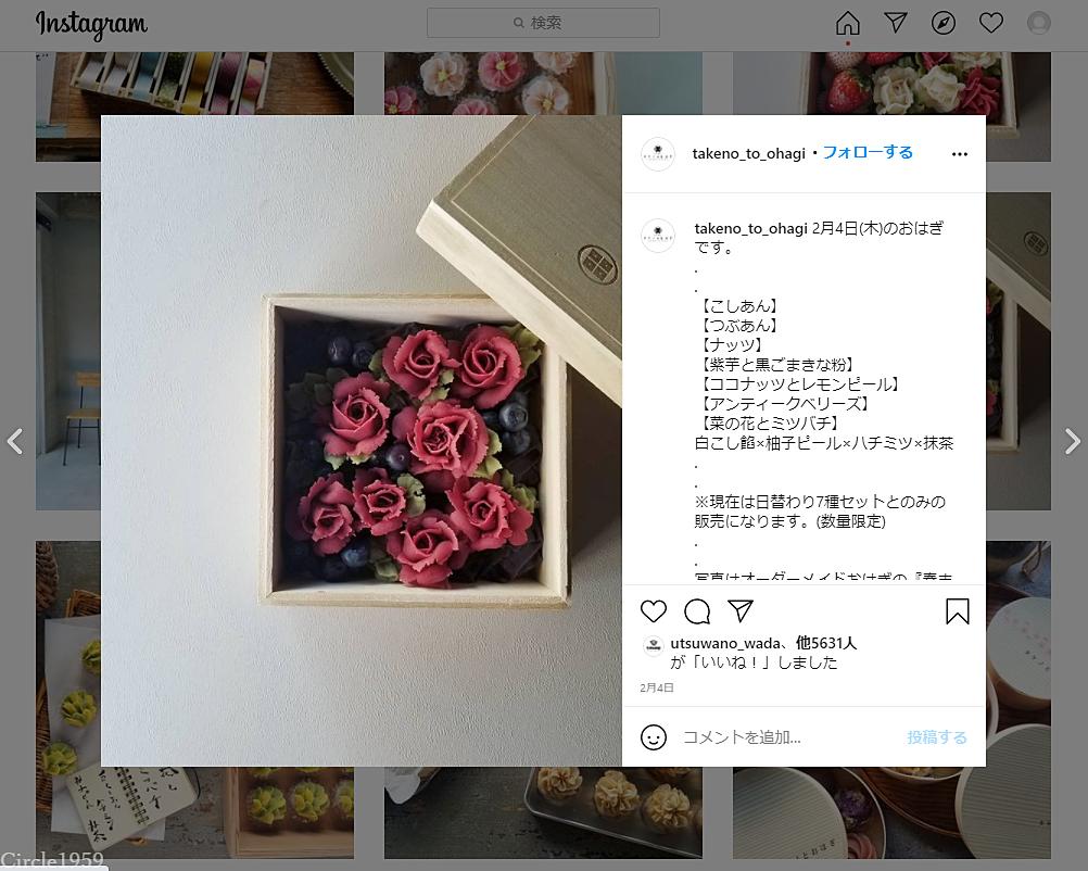 タケノとおはぎ おはぎ 桜新町