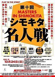 第十回シモキタ名人戦