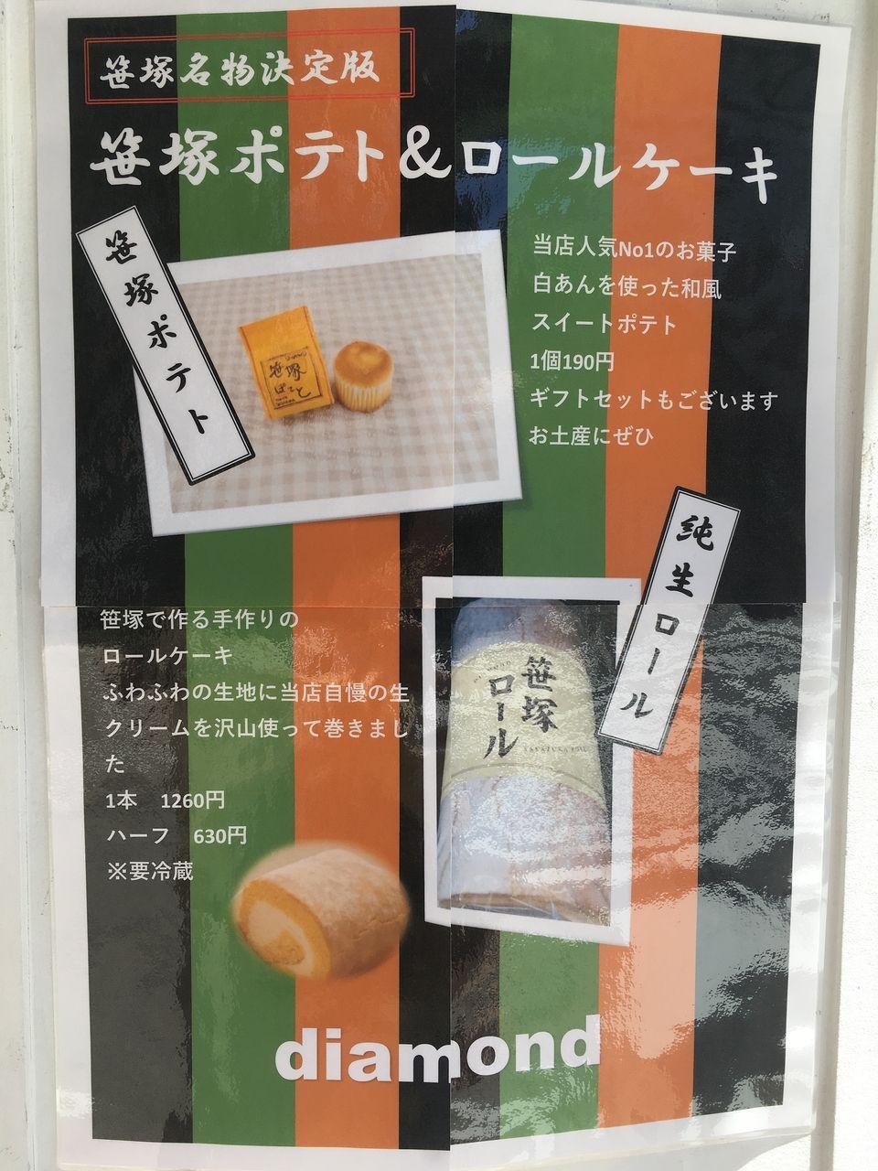 笹塚ポテト&ロールケーキ