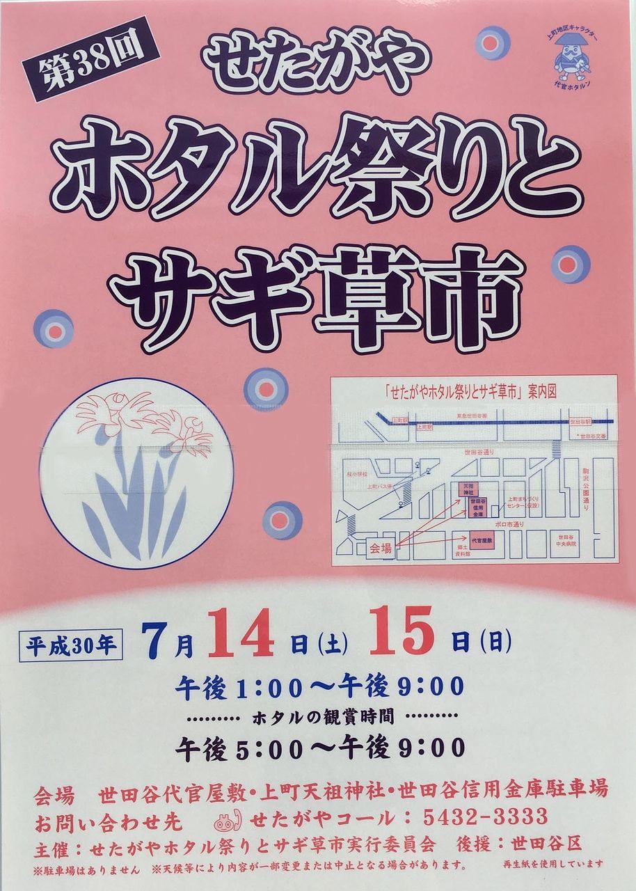 2018年7月14・15日 せたがやホタル祭りとサギ草市開催!
