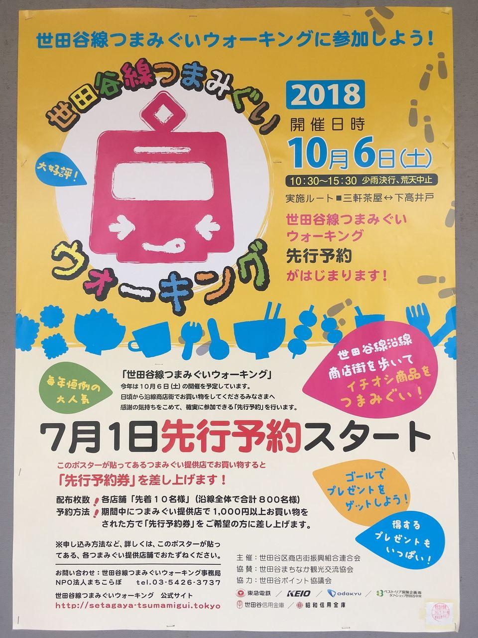 「世田谷つまみぐいウォーキング」2018年10月6日(土)開催!先行予約始まってます!