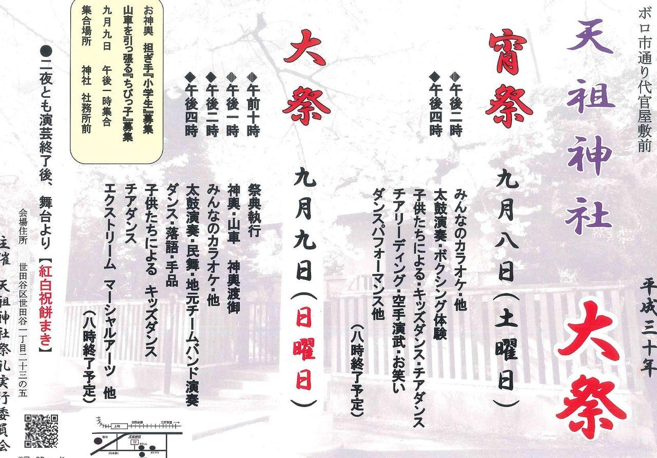 9月8日・9日開催♪世田谷上町の秋祭り「天祖神社大祭」