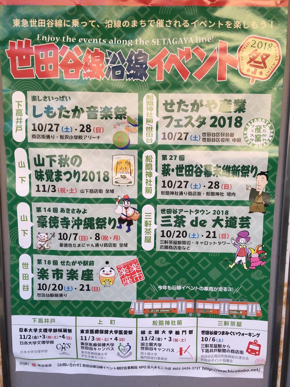 10月は世田谷線沿線にお祭りが盛りだくさん!それぞれご紹介します!