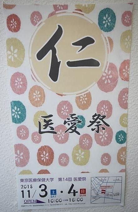 東京医療保健大学『医愛祭』11/3・11/4開催