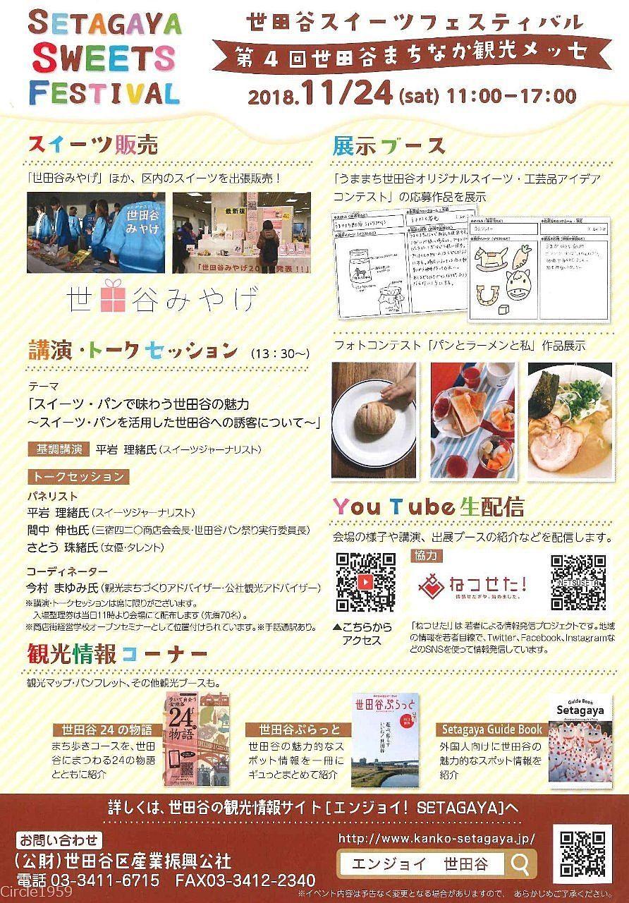 11月24日!世田谷スイーツフェスティバルが開催!