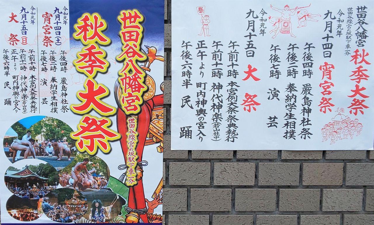 世田谷八幡宮 秋季大祭