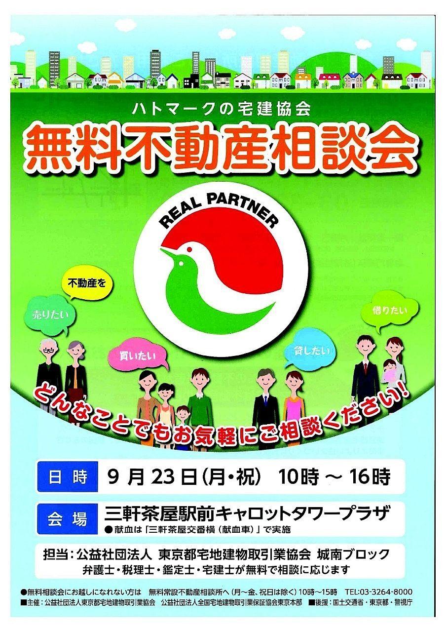 9/23(月・祝)無料不動産相談会開催