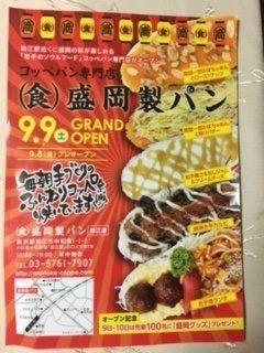狛江 コッペパン