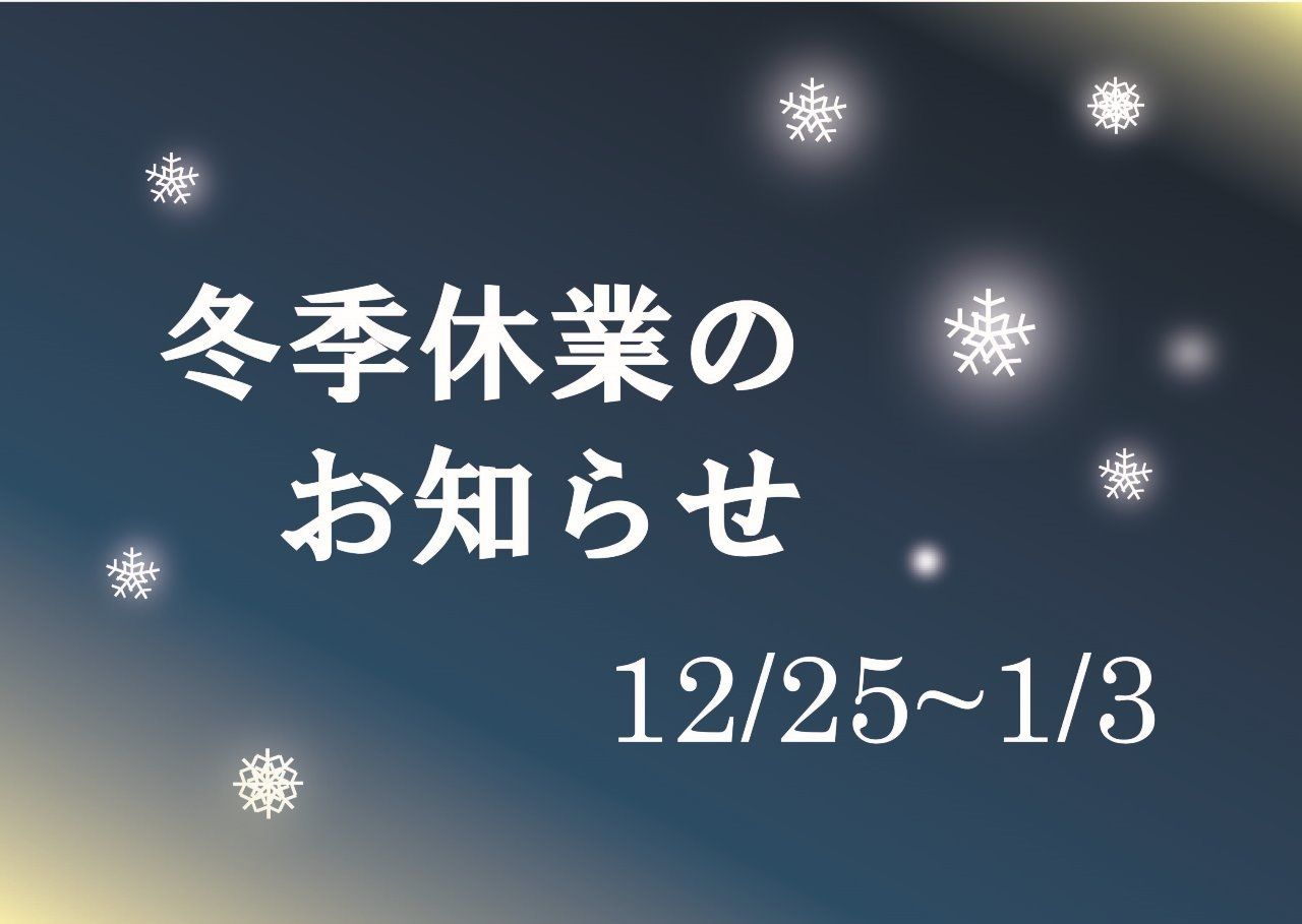 冬季休業日のお知らせ